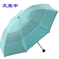 天堂伞33250e雨花石折叠防晒50+遮阳晴雨伞遮阳伞防晒伞
