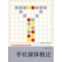 【旧书二手九成新】手机媒体概论 匡文波 9787300074863 中国人民大学出版社