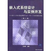 【旧书二手书75成新】嵌入式系统设计与实例开发:基于ARM微处理器与uC/OS-II实时操作 第2版【蝉】