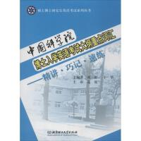 中国科学院博士入学英语考试大纲重点词汇 北京理工大学出版社有限责任公司