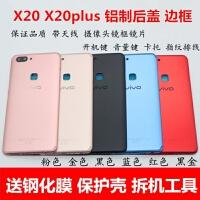 vivoX20原装后盖后壳X20A电池盖步步高原装边框x20plus后盖手机壳 X20:黑金后盖