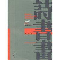 【新书店正版】诗书画 试刊 2011第2期,寒碧,中西书局9787547502334