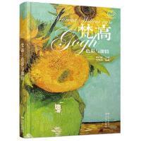 爱名画笔记书 梵高 色彩与激情 正版 麦小麦主编 9787536073197