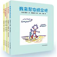 幼幼成长图画书纸板书 第二辑