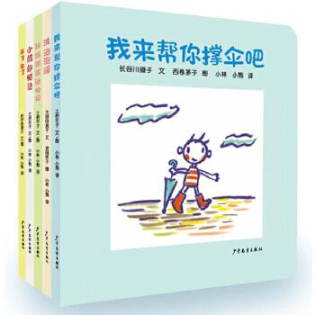 幼幼成长图画书纸板书 第二辑 日本大师级绘本作家的经典名作,创意独特,风格各异,关注0-3岁宝宝多元智能的全面发展,帮助宝宝爱上阅读,包括::《我来给你撑伞吧》《来了来了》《小蚂蚁怕烫》《洗泡泡澡》《蹦蹦跳跳动物操》。