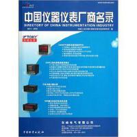 中国仪器仪表厂商名录2011-2012