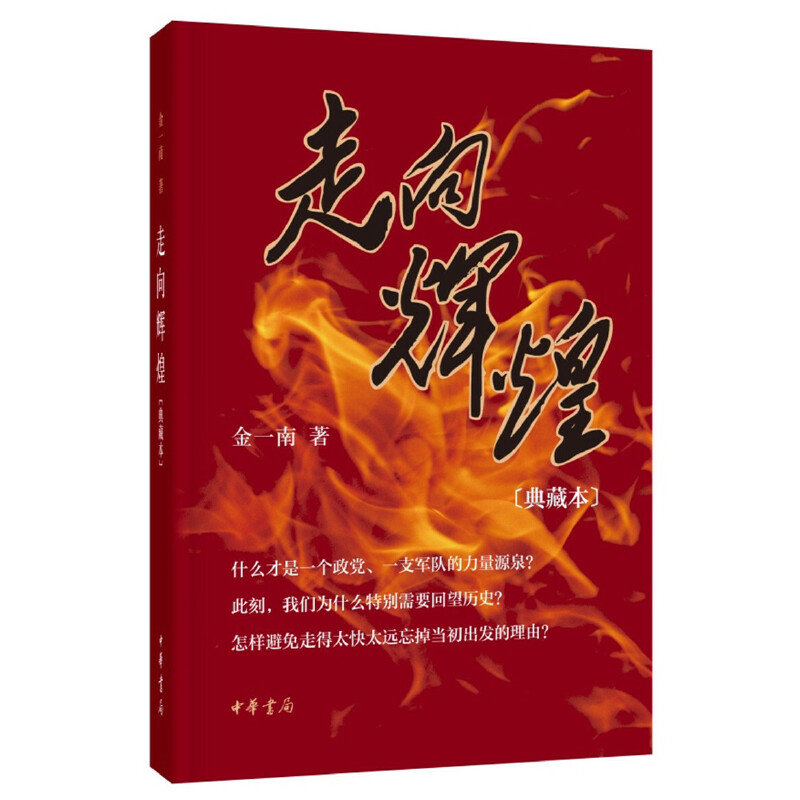 走向辉煌(典藏本) 中华书局出版。