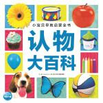 小宝贝早教启蒙全书:认物大百科(新版)