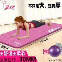 加厚15/20/30mm男女士瑜伽垫加宽加长80cm防滑健身垫运动垫三件套