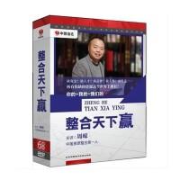 原装正版 整合资源学习 整合天下赢(大包装) 6DVD 周嵘 管理培训光盘 企业学习