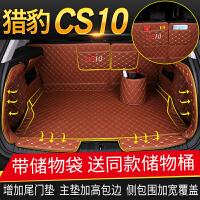长丰猎豹CS10后备箱垫子猎豹CS10专用汽车改装全包围尾箱垫后舱垫