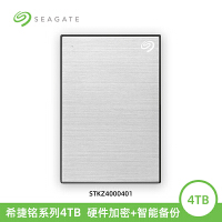 【支持礼品卡】Seagate希捷5T移动硬盘 Backup Plus睿品5TB USB3.0 2.5英寸 5t移动硬盘