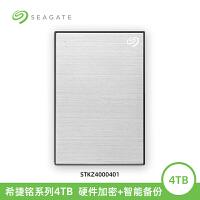 【支持当当礼卡】Seagate希捷4T移动硬盘4TB 加密 USB3.0 铭 新款 2.5英寸 金属外观兼容Mac 商务