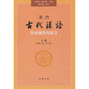 王力《古代汉语》同步(上册配第一册、第二册)辅导与练习 正版书籍 限时抢购 当当低价 团购更优惠 13521405301 (V同步)