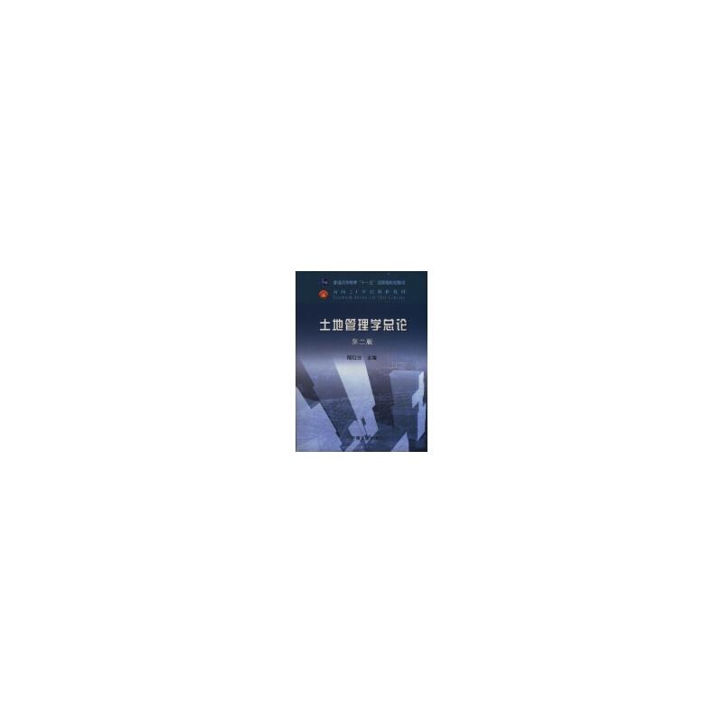 【旧书二手书8成新】土地管理学总论第二版第2版 陆红生 中国农业出版社 9787109115842 旧书,6-9成新,无光盘,笔记或多或少,不影响使用。辉煌正版二手书。