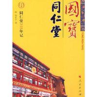 【二手旧书9成新】国宝 同仁堂(J) 边东子 人民出版社 9787010086835