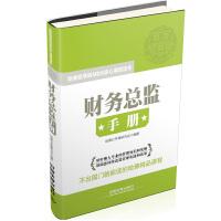 财务总监手册 哈佛公开课研究会著 中国铁道出版社