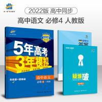 五年高考三年模拟语文必修四人教版2020版5年高考3年模拟高一语文必修4