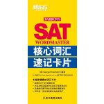 新东方 SAT核心词汇速记卡片(100张便携式词汇卡片,收录600个SAT高频主词!)