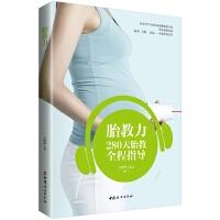胎教力――280天胎教