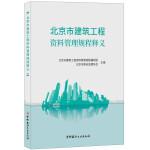 北京市建筑工程资料管理规程释义