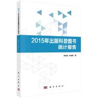 2015年出版科普图书统计报告