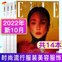 【2020年新期】世界时装之苑杂志elle杂志2020年1/2/3/4月共4本打包时尚美颜秘笈穿衣搭配女性搭配过期刊