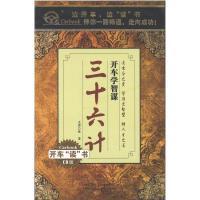 开车学智谋-三十六计(6CD装)( 货号:2000019895725)