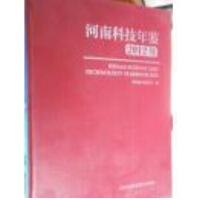 2012河南科技年鉴