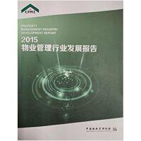 2015物业管理行业发展报告