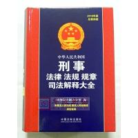正版 中华人民共和国刑事法律法规规章司法解释大全-2018年版 第四版 中国法制出版社