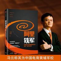 阿里铁军 销售铁军的进化 宋金波 著 马云称其为中国电商 黄埔军校 中信出版社 商业类个人晋升书籍读物