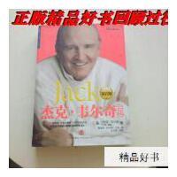 【二手旧书9成新】杰克・韦尔奇自传