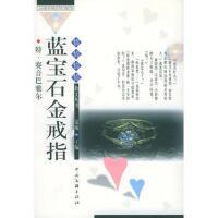 【二手8新正版 蓝宝石金戒指 特・赛音巴雅尔 9787505936911 中国文联出版社