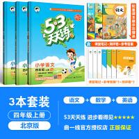 53天天练四年级上英语数学北京版语文部编人教版 2021新版四年级上册五三同步练习册