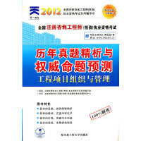 2012注册咨询工程师工程项目组织与管理历年真题精析与权威命题预测
