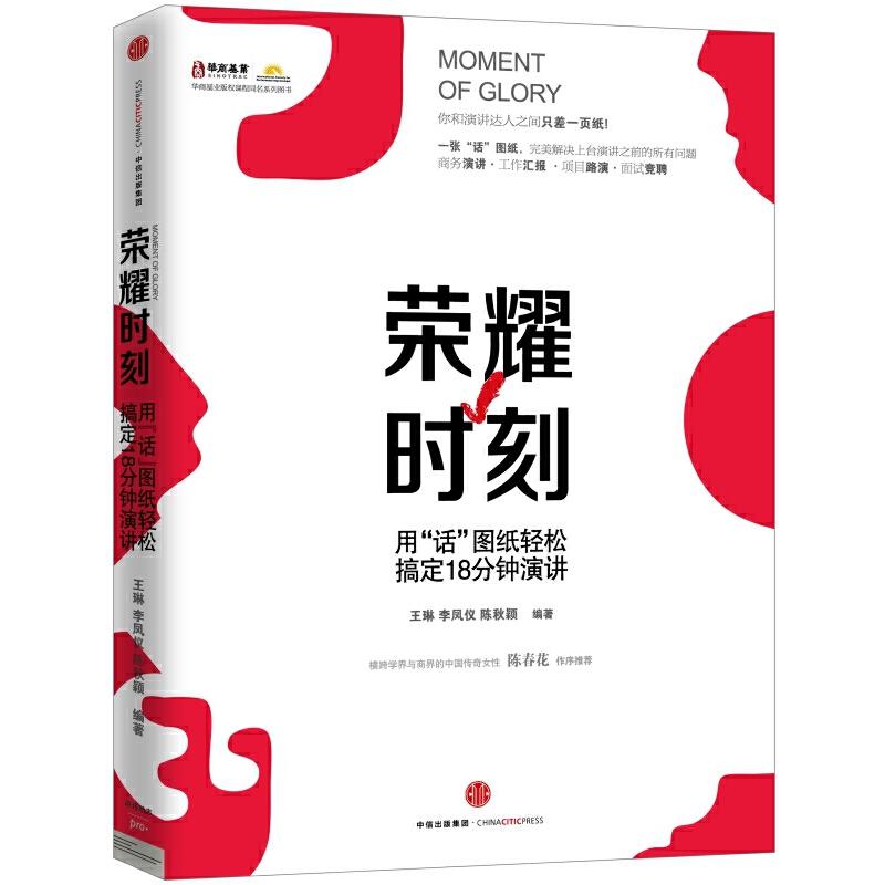 """荣耀时刻:用""""话""""图纸轻松搞定18分钟演讲 你和演讲达人之间只差一页纸! 一张""""话""""图纸,完美解决上台演讲之前的所有问题。 横跨学界与商界的中国传奇女性  陈春花  作序推荐。"""
