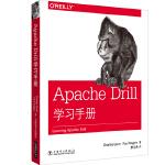 Apache Drill学习手册