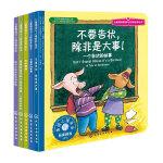 儿童情绪管理与性格培养绘本(套装5册)