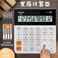 正品Casio卡西欧可爱电子计算机财务DH12 MH12白色MH/DH-12超宽计算器12位数太阳能大号商务办公时尚