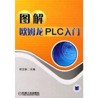 图解欧姆龙PLC入门,郑宝林,机械工业出版社9787111208624