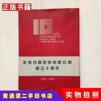 【二手9成新】北京吉普汽车有限公司成立十周年1984-1994(大16开品北京吉普汽车有限公司北京吉普汽车有限公司