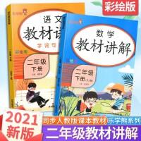 教材讲解二年级下册语文数学 人教部编版教材全解解析
