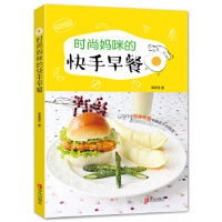 �r尚��咪的快手早餐 辜惠雪 青�u出版社 9787555224457