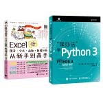 笨办法学Python 3 +Excel图表/公式/函数/数据分析从新手到高手(2016全彩畅销升级版)