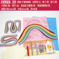衍纸初学礼包衍纸工具套装美术折纸工具卷彩纸纸条手工纸