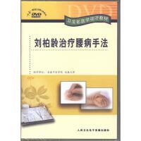 新华书店正版 刘柏龄治疗腰病手法 DVD