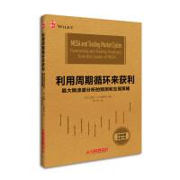 利用周期循环来获利:*熵波谱分析的预测和交易策略