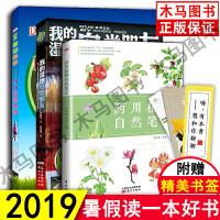 2019年暑假读一本好书目 DK身边酷事科技引领生活我的湿地鸟类朋友药用植物自然笔记 9787520707343