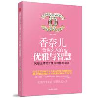 【新书店正版】香奈儿告诉女人的优雅与智慧,李娟,吉林文史出版社9787547220795